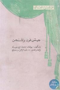 books4arab 1543017 - تحميل كتاب جيتس فون برلشنجن pdf لـ يوهان فلفجانج جيته