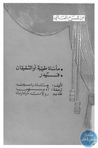 books4arab 1543018 - تحميل كتاب مأساة طيبة أو الشقيقان و فيدر - مسرحيتين pdf لـ جان راسين