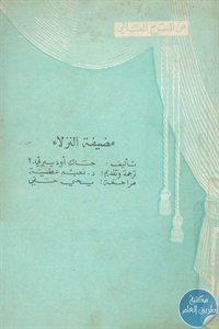 books4arab 1543019 - تحميل كتاب مضيفة النزلاء - مسرحية pdf لـ جاك أوديبرتي
