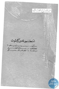 books4arab 1543020 - تحميل كتاب أسطورة دون كيشوت - مسرحية pdf لـ بويرو باييخو