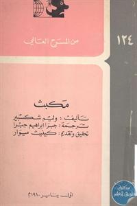 books4arab 1543021 - تحميل كتاب مكبث - مسرحية pdf لـ وليم شكسبير