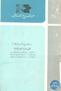 books4arab 1543022 - تحميل كتاب القيثارة الحديدية - مسرحية pdf لـ جوزيف أوكونر