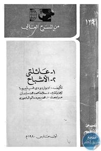 books4arab 1543023 - تحميل كتاب عائلتي و الأشباح  - مسرحيتين pdf لـ ادواردو دي فيليبو