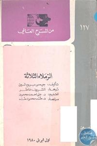 books4arab 1543024 - تحميل كتاب الزملاء الثلاثة - مسرحية pdf لـ جيمس برون لين