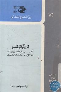 books4arab 1543025 - تحميل كتاب توركواتوتاسو - مسرحية pdf لـ يوهان فلفجانج جيته