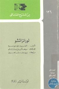 books4arab 1543026 - تحميل كتاب لورانزاتشو - مسرحية pdf لـ ألفريد دي موسيه
