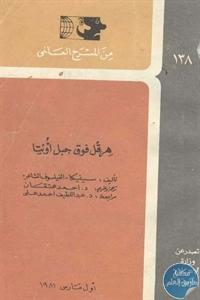 books4arab 1543027 - تحميل كتاب هرقل فوق جبل أويتا - مسرحية pdf لـ سينيكا