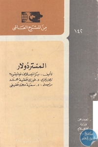 books4arab 1543028 - تحميل كتاب المستردولار - مسرحية pdf لـ برانسيلاف نوشيتس