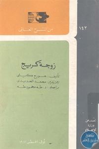 books4arab 1543029 - تحميل كتاب زوجة كريج - مسرحية pdf لـ جورج كيلي