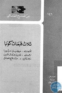 books4arab 1543030 - تحميل كتاب ثلاث قبعات كوبا - مسرحية pdf لـ ميجيل ميورا