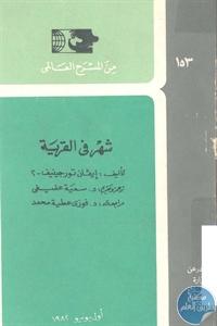 books4arab 1543031 - تحميل كتاب شهر في القرية - مسرحية pdf لـ إيفان تورجينيف