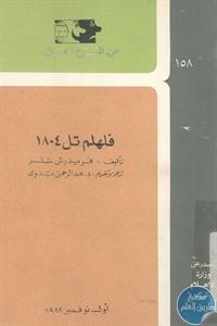 books4arab 1543032 - تحميل كتاب فلهلم تل 1804 - مسرحية pdf لـ فريدرش شلر