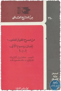 books4arab 1543033 1 - تحميل كتاب إنسان روسوم الآلي - مسرحية pdf لـ كاريل تشابيك