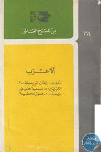 books4arab 1543035 - تحميل كتاب الأعزب - مسرحية pdf لـ إيفان تورجينيف