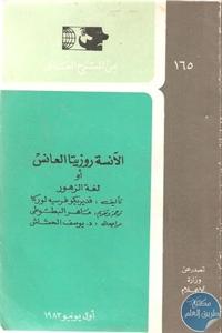 books4arab 1543036 - تحميل كتاب الآنسة روزيتا العانس أو لغة الزهور - مسرحية pdf لـ فديريكو غرسيه لوركا