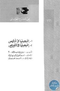 books4arab 1543037 - تحميل كتاب إفيجينا في أوليس و إفيجينا في تاوريس - مسرحيتين pdf لـ يوريبيديس