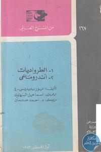 books4arab 1543038 - تحميل كتاب الطرواديات وأندروماخي - مسرحيتين pdf لـ يوريبيديس