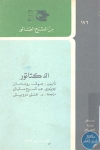 books4arab 1543039 - تحميل كتاب الدكتاتور - مسرحية pdf لـ جول رومان