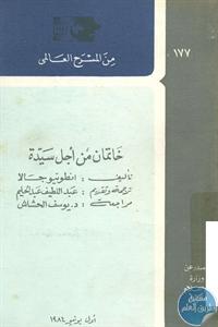 books4arab 1543040 - تحميل كتاب خاتمان من أجل سيدة - مسرحية pdf لـ انطونيو جالا