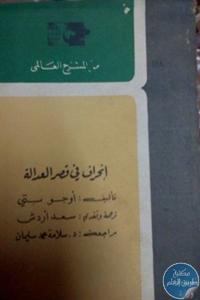 books4arab 1543041 - تحميل كتاب إنحراف في قصر العدالة - مسرحية pdf لـ أوجو بتي