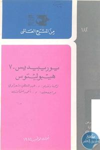 books4arab 1543042 - تحميل كتاب هيبوليتوس - مسرحية pdf لـ يوريبيديس