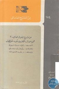 books4arab 1543043 - تحميل كتاب من مسرح الخيال العلمي - 3 pdf لـ راي براد بوري