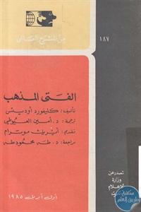 books4arab 1543045 - تحميل كتاب الفتى المذهب - مسرحية pdf لـ كليفورد أوديتس