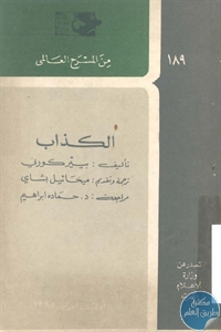 books4arab 1543046 - تحميل كتاب الكذاب - مسرحية pdf لـ بيير كورني