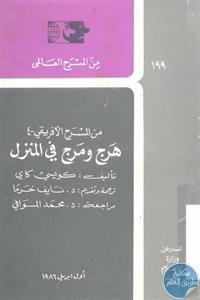 books4arab 1543049 - تحميل كتاب هرج ومرج في المنزل - مسرحية pdf لـ كويسي كاي