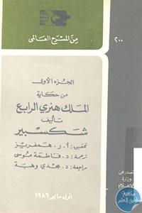 books4arab 1543050 - تحميل كتاب الجزء الأول من حكاية الملك هنري الرابع pdf لـ شكسبير
