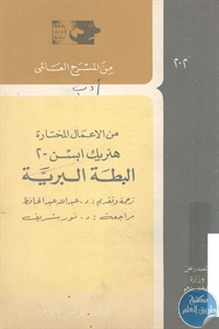 books4arab 1543051 - تحميل كتاب البطة البرية - مسرحية pdf لـ هنريك ابسن