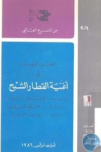 books4arab 1543054 - تحميل كتاب الحبل المتهدل أو أغنية القطار الشبح - مسرحية pdf لـ فرناندو أرابال