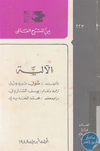 books4arab 1543060 - تحميل كتاب الآلية - مسرحية pdf لـ صوفي تريدويل