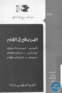 books4arab 1543061 - تحميل كتاب الضوء يسطع في الظلام - مسرحية pdf لـ ليون تولستوي