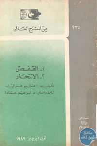 books4arab 1543062 - تحميل كتاب القفص و الانتحار - مسرحيتين pdf لـ ماريو فراتي