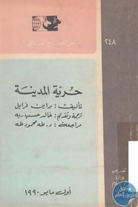 books4arab 1543064 - تحميل كتاب حرية المدينة - مسرحية pdf لـ براين فرايل