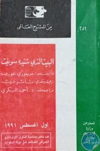 books4arab 1543067 - تحميل كتاب البيت الذي شيده سويفت - مسرحية pdf لـ غريغوري غورين