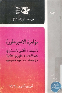 books4arab 1543069 - تحميل كتاب مؤامرة الإمبراطورة - مسرحية pdf لـ الكسي تولستوي