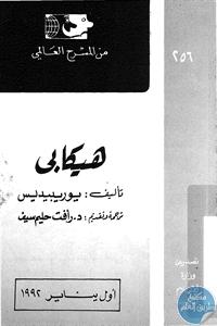 books4arab 1543070 - تحميل كتاب هيكابي - مسرحية pdf لـ يوريبيديس