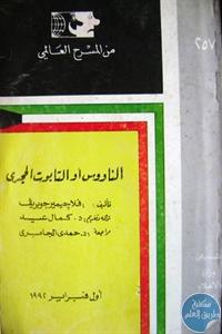 books4arab 1543071 - تحميل كتاب الناووس أو التابوب الحجري - مسرحية pdf لـ فلاجيمير جوبريف