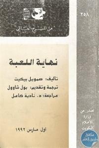 books4arab 1543072 - تحميل كتاب نهاية اللعبة - مسرحية pdf لـ صمويل بيكيت