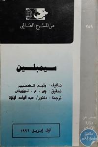 books4arab 1543073 - تحميل كتاب سيمبلين - مسرحية pdf لـ وليم شكسبير
