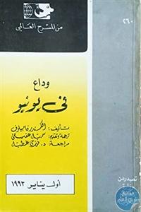 books4arab 1543074 - تحميل كتاب وداع في يونيو - مسرحية pdf لـ الكسندر فامبيلوف