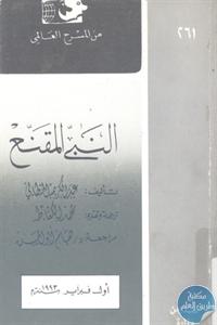 books4arab 1543075 - تحميل كتاب النبي المقنع - مسرحية pdf لـ عبد الكريم الخطابي