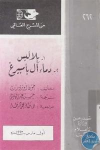 books4arab 1543076 - تحميل كتاب بلا لبس و دماء آل بامبيرغ - مسرحيتين pdf لـ جون أوزبورن