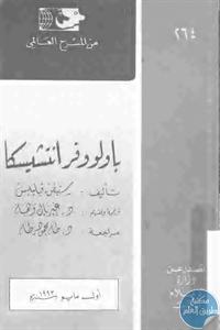 books4arab 1543077 - تحميل كتاب باولو وفرانتشيسكا - مسرحية pdf لـ ستيفن فيليبس