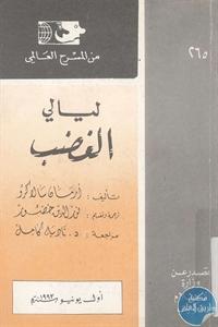 books4arab 1543078 - تحميل كتاب ليالي الغضب - مسرحية pdf لـ أرمان سالاكرو