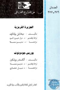 books4arab 1543080 - تحميل كتاب الجزيرة القرمزية و بوريس جودونوف - مسرحيتين pdf