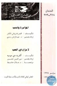 books4arab 1543081 - تحميل كتاب المؤامرة والحب و لا مزاح في الحب - مسرحيتين pdf