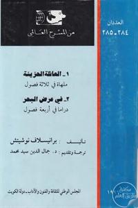 books4arab 1543083 - تحميل كتاب العائلة الحزينة و في عرض البحر - مسرحيتين pdf